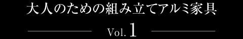 大人のための組み立てアルミ家具 -Vol.1-
