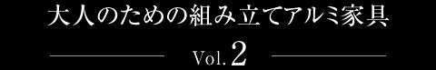 大人のための組み立てアルミ家具 -Vol.2-